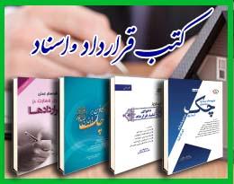 کتب قرارداد و اسناد