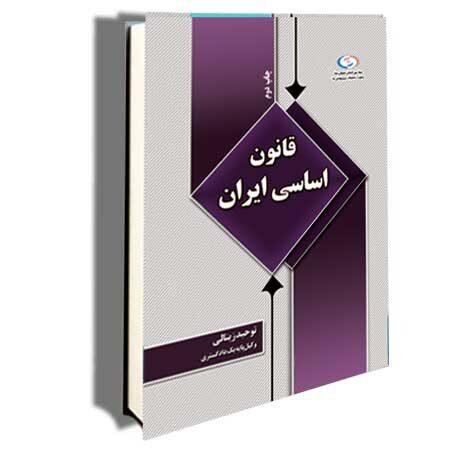 قانون-اساسی-ایران
