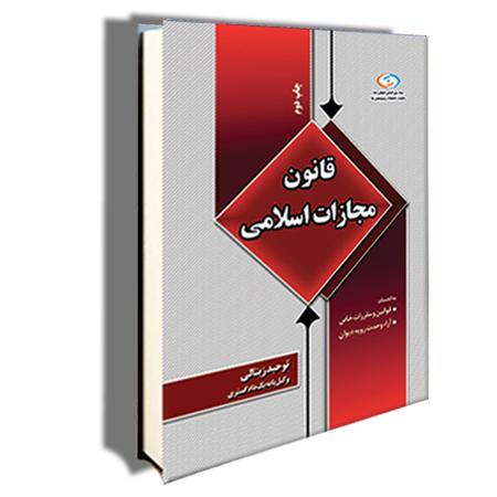 قانون مجازات اسلامی-کتاب حقوقی-قانون مجازات 1392-انتشارات چزاغ دانش