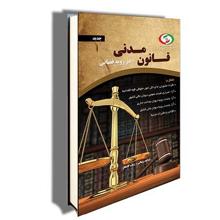 قانون مدنی در رویه