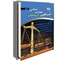 قانون مجازات در رویه قضایی