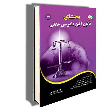 محشای آئین دادرسی مدنی