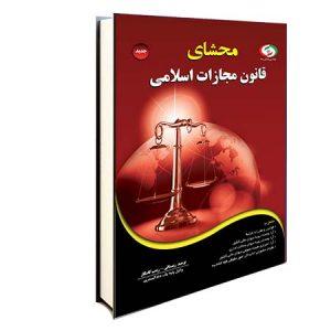 محشای قانون مجازات اسلامی