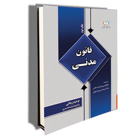 قانون مدنی-قانون مدنی در رویه قضایی-کتاب قانون-انتشارات چراغ دانش
