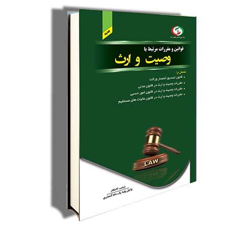 قوانین و مقررات مرتبط با ارث و وصیت