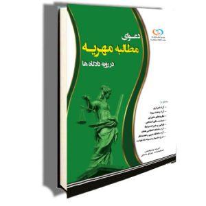 دعوای مطالبه مهریه در رویه دادگاه ها