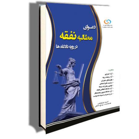 دعوای مطالبه نفقه در رویه دادگاهها