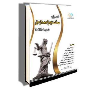 دعوای ممانعت و مزاحمت از حق در رویه دادگاهها