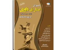 ابطال رای داوری - انتشارات چراغ دانش کتاب|حقوقی|قانون|جرایم|ازدواج||سرقفلی