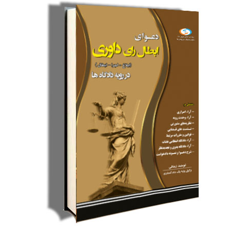 دادخواست درخواست تعیین داور - انتشارات چراغ دانش کتاب|حقوقی|قانون|جرایم|ازدواج||سرقفلی