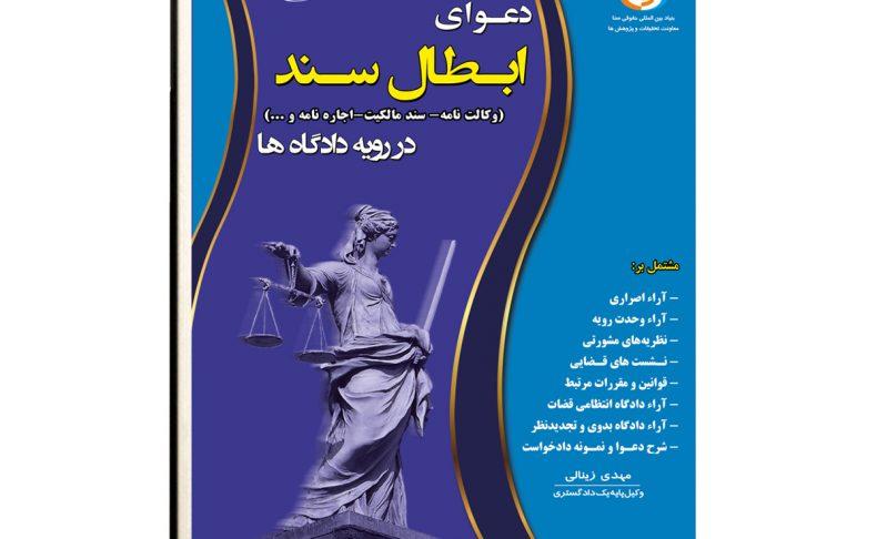 ابطال سند مالکیت -دعوای ابطال سند در رویه دادگاهها- انتشارات چراغ دانش