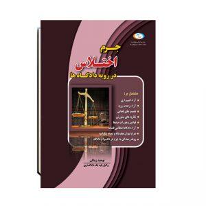 جرم اختــلاس در رویه دادگاهها - انتشارات چراغ دانش کتاب|حقوقی|قانون|جرایم|ازدواج||سرقفلی