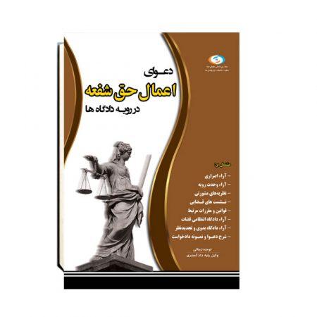 دعوای اعمال حق شفعه در رویه دادگاهها - انتشارات چراغ دانش