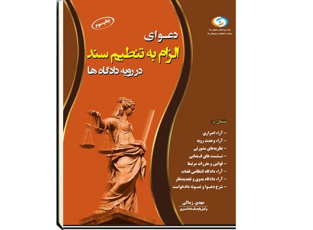 الزام به تنظیم سند رسمی-دعوای الزام به تنظیم سند رسمی - فروشگاه اینترنتی چراغ دانش