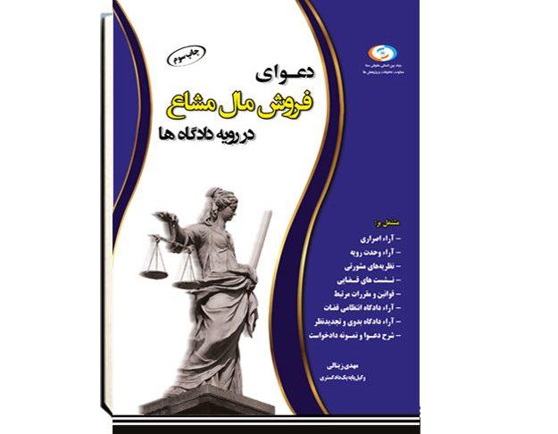 دعوای فروش مال مشاع در رویه دادگاهها