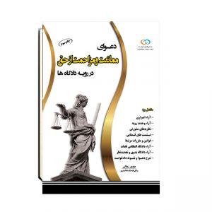 دعوای ممانعت و مزاحمت از حق در رویه دادگاهها,مزاحمت و ممانعت از حق,چراغ دانش