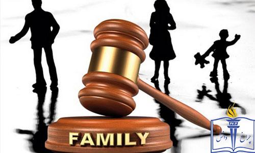 رسیدگی به دعاوی خانوادگی زوجین