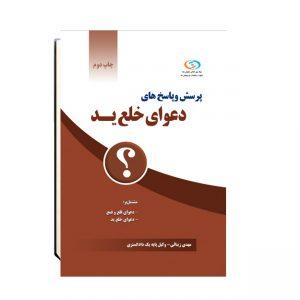 پرسش و پاسخ های دعوای خلع ید -خلع ید از ملک مشاعی-کتاب خلع ید- انتشارات چراغ دانش