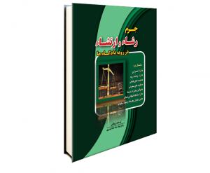 کتاب رشا و ارتشا در رویه دادگاه ها