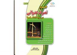 جرم تصرف عدوانی در رویه دادگاهها - انتشارات چراغ دانش کتاب|حقوقی|قانون|جرایم|ازدواج||سرقفلی