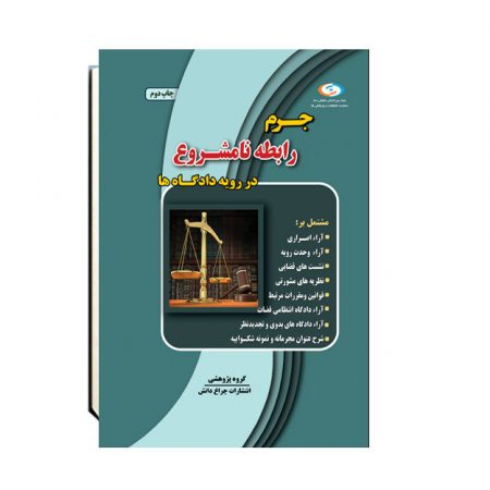 اثبات رابطه نامشروع-جرم رابطه نامشروع در رویه دادگاهها - انتشارات چراغ دانش کتاب حقوقی قانون جرایم ازدواج  سرقفلی