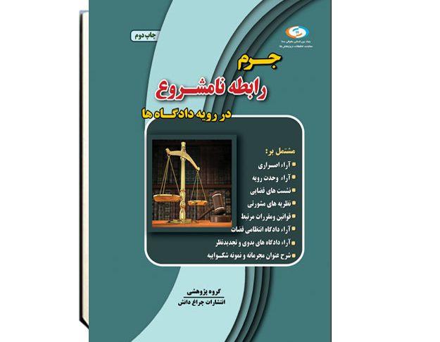 اثبات رابطه نامشروع-جرم رابطه نامشروع در رویه دادگاهها - انتشارات چراغ دانش کتاب|حقوقی|قانون|جرایم|ازدواج||سرقفلی