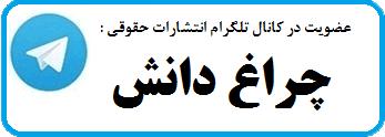 تلگرام انتشارات چراغ دانش