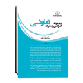 مجموعه قوانین و مقررات تعاونی - انتشارات چراغ دانش