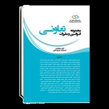 مجموعه قوانین و مقررات تعاونی – انتشارات چراغ دانش