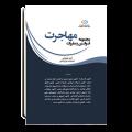 مجموعه قوانین و مقررات مهاجرتمجموعه قوانین و مقررات مهاجرت