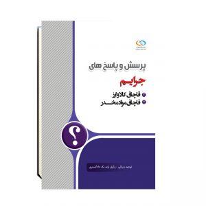 پرسش و پاسخهای جرائم (قاچاق مواد مخدر و کالا و ارز)انتشارات چراغ دانش