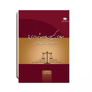 کمیسیون ماده۱۰۰ شهرداری