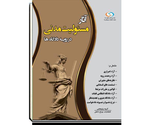 اثار-مسئولیت-مدنی,انتشارات چراغ دانش