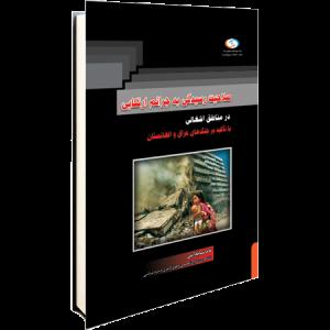 صلاحیت رسیدگی به جرائم ارتکابی در مناطق اشغالی با تأکید بر جنگهای عراق و افغانستان