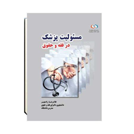مسئولیت پزشک در حقوق ایران