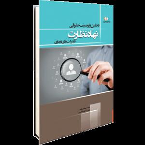 تحلیل و توصیف حقوقی نهاد نظارت در شرکتهای تجاری