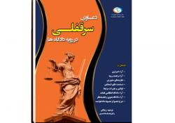 دعاوی سرقفلی - انتشارات چراغ دانش کتاب حقوقی قانون جرایم ازدواج  سرقفلی