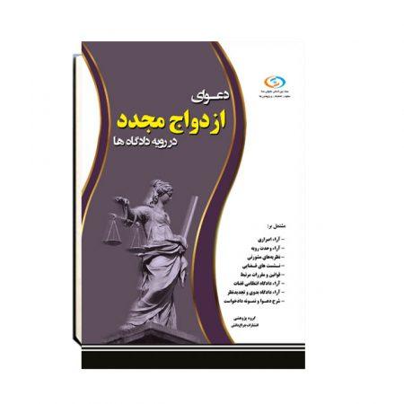 ازدواج مجدد - انتشارات چراغ دانش کتاب|حقوقی|قانون|جرایم|ازدواج||سرقفلی