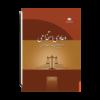 دعاوی استخدامی در رویه دیوان عدالت اداری - معرفی دعاوی استخدامی -انتشارات چراغ دانش