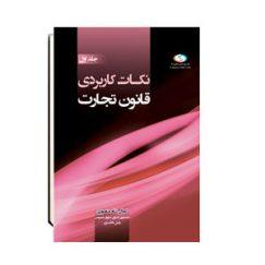 نکات کاربردی قانون تجارت جلد اول -آموزش کاربردی تجارت- انتشارات چراغ دانش