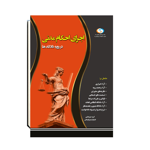اجرای احکام مدنی,انتشارات چراغ دانش