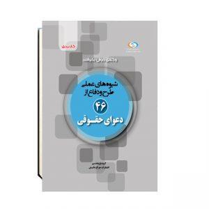 شیوه-های-عملی-۴۶-دعوای-حقوقی,انتشارات چراع دانش