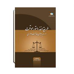 تقاضای صدور دستور موقت