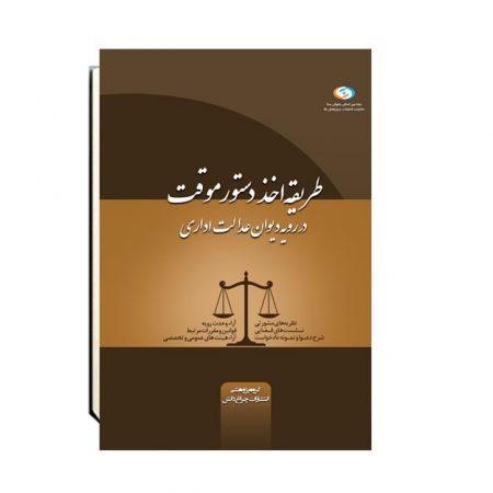 طریقه اخذ دستور موقت در رویه دیوان عدالت اداری