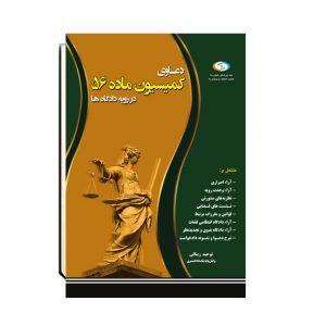 کمیسیون ماده ۵۶,انتشارات چراغ دانش
