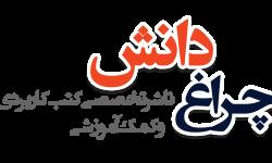 چراغ دانش ناشر تخصصی کتب کاربردی حقوق