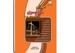 جرایم سایبری - انتشارات چراغ دانش کتاب|حقوقی|قانون|جرایم|ازدواج||سرقفلی