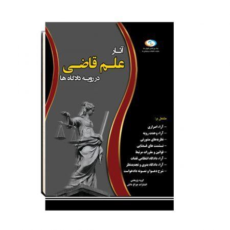 آثار علم قاضی,انتشارات چراغ دانش
