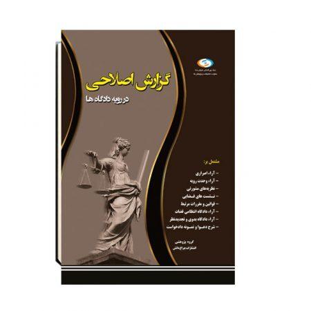 کتاب گزارش اصلاحی,انتشارات چراغ دانش