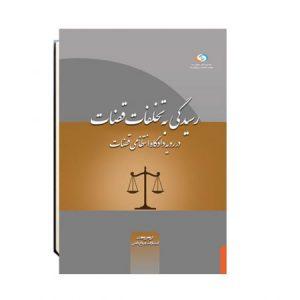 رسیدگی به تخلفات قضات